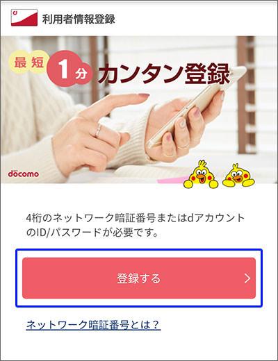 「オンラインdポイントカード」を作成する手順01