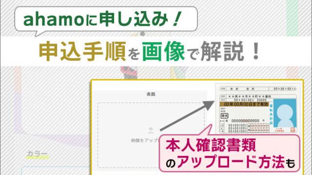 ahamoでの「本人確認書類」のアップロード方法を画像で解説!ahamoの申込手順をもご紹介。