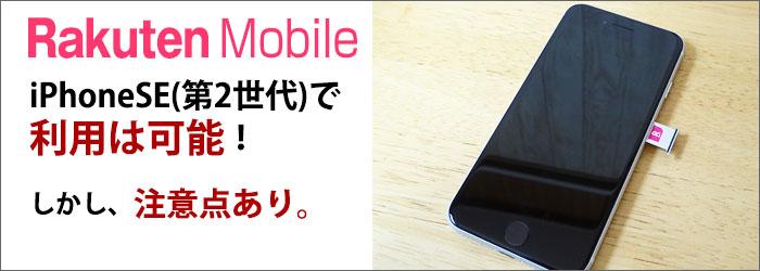 iPhoneSE(第2世代)で「楽天モバイル」は利用出来る!しかし、注意点あり。