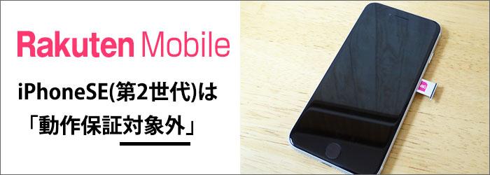 楽天モバイルでは、iPhoneSE(第2世代)は「動作保証対象外」