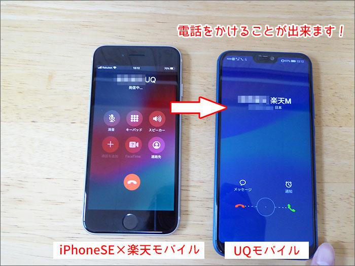 楽天モバイル×iPhoneSE(第2世代)で電話をするための設定手順09