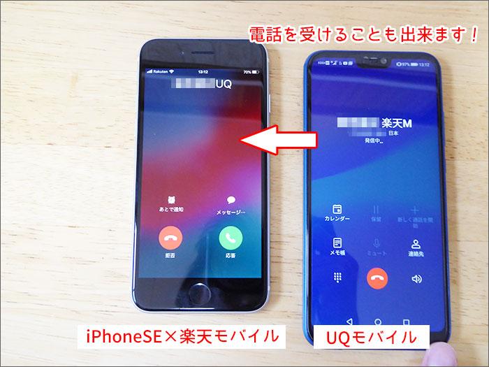 楽天モバイル×iPhoneSE(第2世代)で電話をするための設定手順10