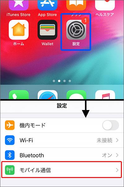 楽天モバイル×iPhoneSE(第2世代)でテザリングをするための設定手順01