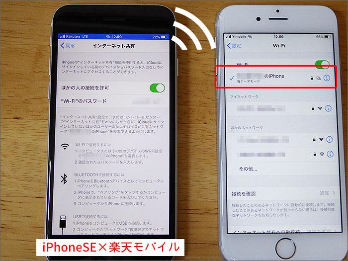 楽天モバイル×iPhoneSE(第2世代)でテザリングをするための設定手順07