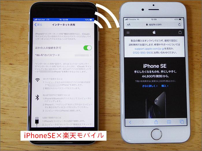 楽天モバイル×iPhoneSE(第2世代)でテザリングをするための設定手順08