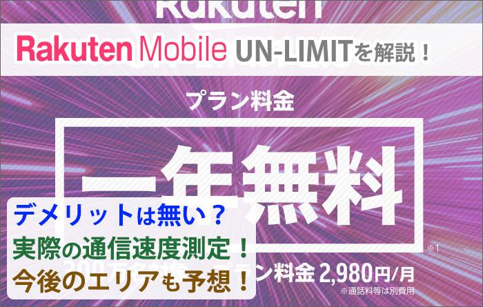 楽天モバイルUN-LIMITを解説!デメリットは無い?実際の通信速度を測定!今後のエリア予想も!