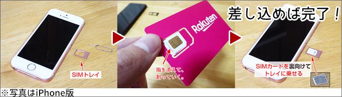 楽天モバイル新規契約|SIMカードの取り付け概要