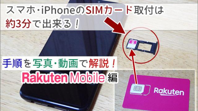 スマホ・iPhoneのSIMカード取付は約3分で出来る!手順を動画・写真で解説(楽天モバイル編)