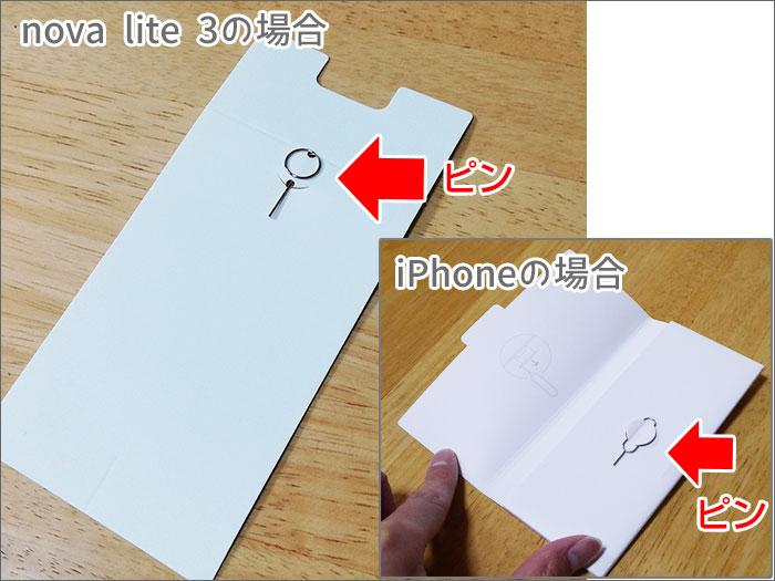 楽天モバイルのSIMカードを取り付ける手順02