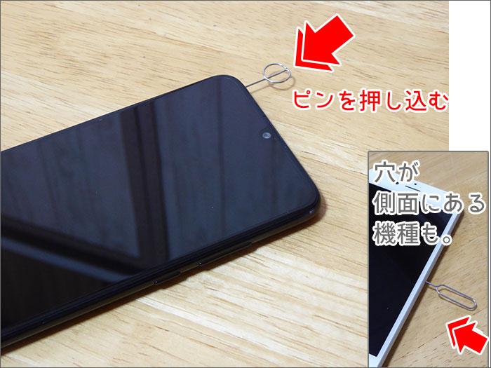 楽天モバイルのSIMカードを取り付ける手順03