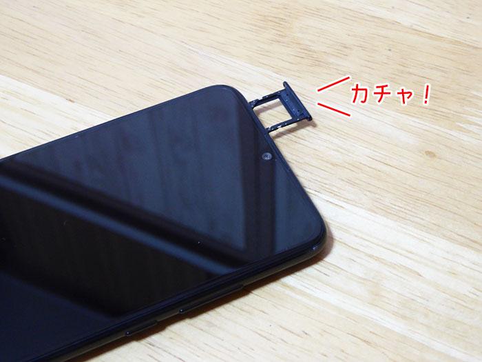 楽天モバイルのSIMカードを取り付ける手順04