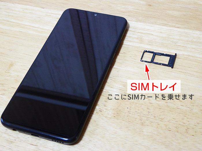 楽天モバイルのSIMカードを取り付ける手順05