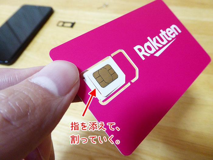 楽天モバイルのカードの一部を割って、SIMカードを作る。