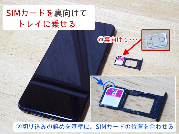楽天モバイルのSIMカードを取り付ける手順21