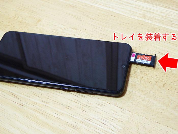 楽天モバイルのSIMカードを取り付ける手順23
