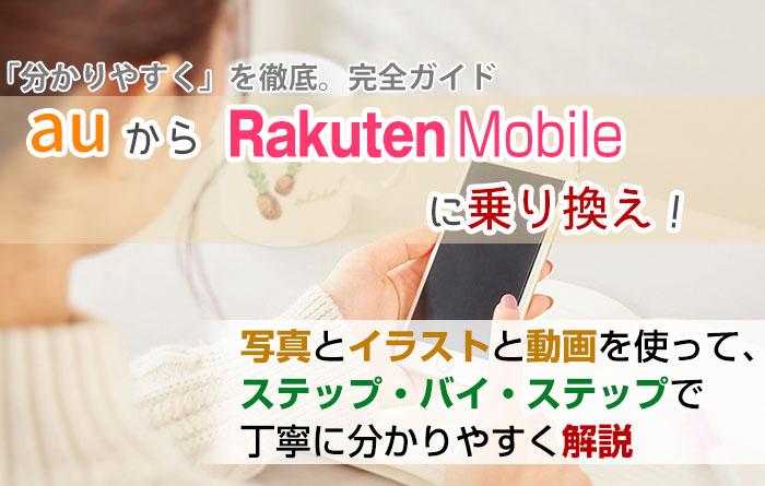 auから楽天モバイルに乗り換え【初心者向け】手順を写真・動画で解説!