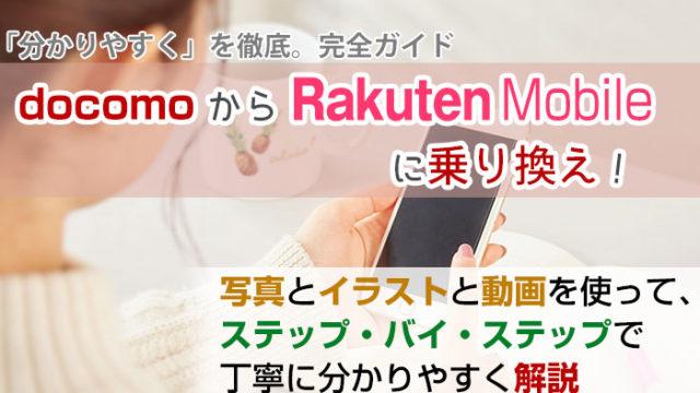 ドコモから楽天モバイルに乗り換え【初心者向け】手順を写真・動画で解説!