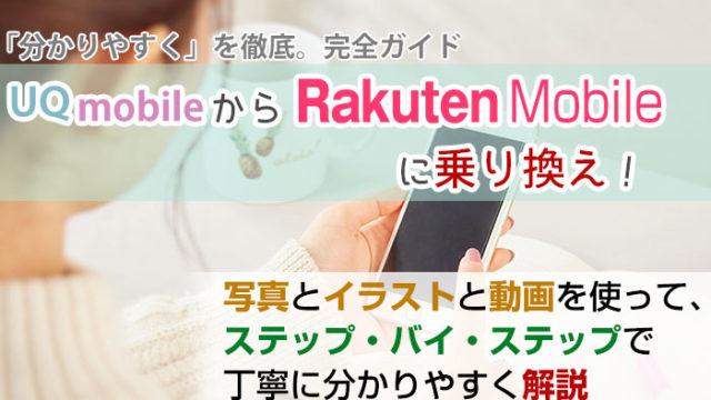 UQモバイルから楽天モバイルに乗り換え【初心者向け】手順を写真・動画で解説!