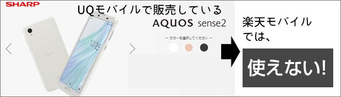 UQモバイルで発売している「AQUOS sense2」では使えない。