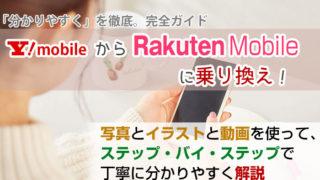 ワイモバイルから楽天モバイルに乗り換え【初心者向け】手順を写真・動画で解説!
