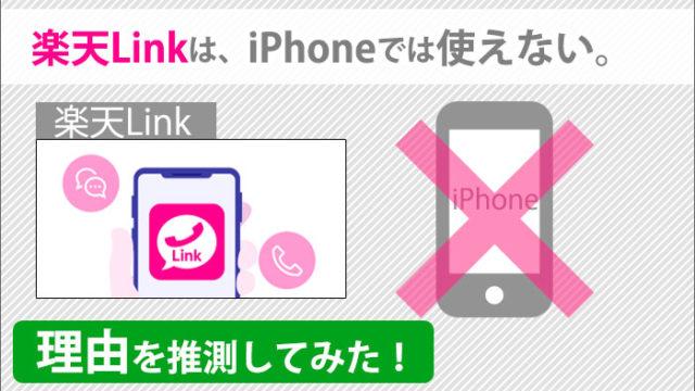 楽天LinkはiPhoneでは使えない。理由を推測してみた!