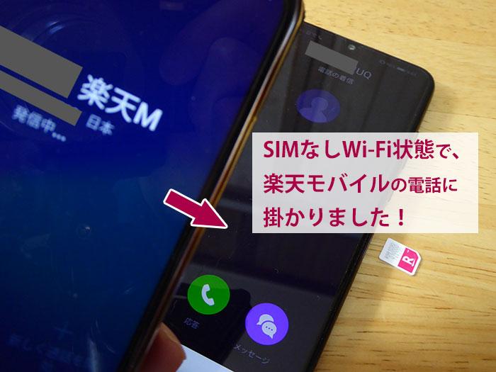 SIMなし楽天モバイルに電話が掛かった。