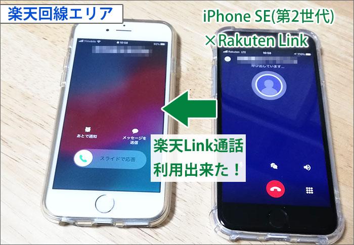 iPhone SE(第2世代)・楽天回線エリアで、楽天Link通話は、利用出来た!
