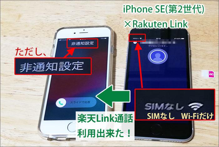 「SIMなしWi-Fiだけ」でも利用可能。相手側は「非通知設定」となるが・・・