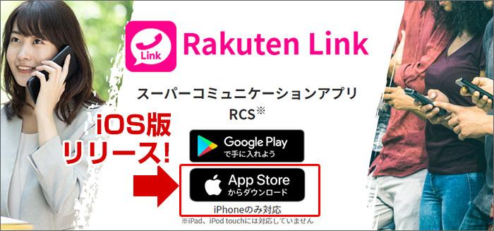 iOS版楽天Linkもある。