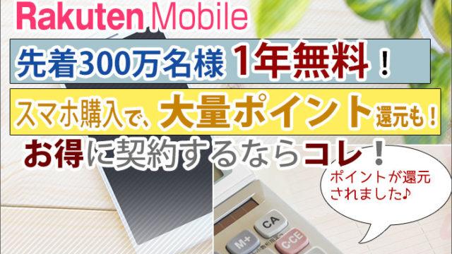 楽天モバイルキャンペーン情報!1年無料+大量ポイント還元も!