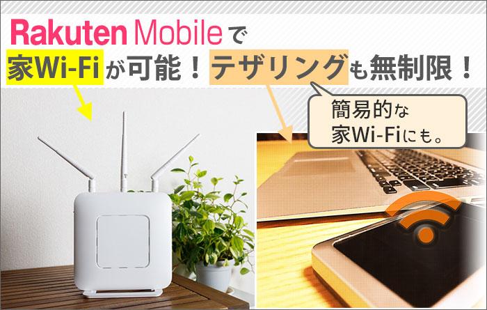 楽天モバイルで家Wi-Fiが可能!テザリングも無制限だから簡易的な家Wi-FiにもOK!