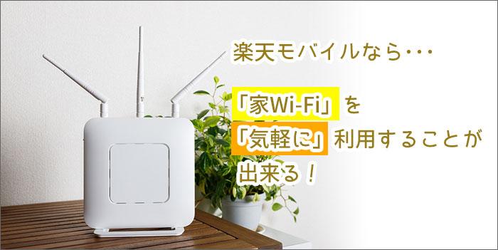 楽天モバイル「UN-LIMIT」は、「家Wi-Fi」を「気軽に」利用することが出来る!