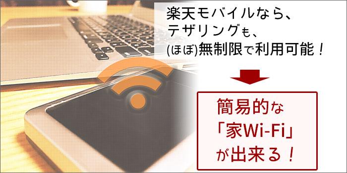 楽天モバイルなら、テザリングも、(ほぼ)無制限で利用可能!簡易的な「家Wi-Fi」が出来る!