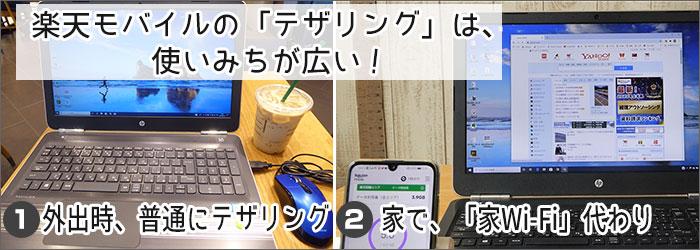 楽天モバイルの「テザリング」は、使いみちが広い!