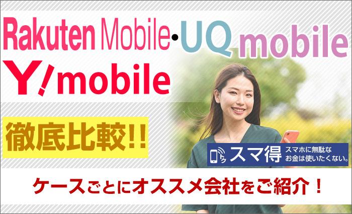 【お知らせ】楽天モバイル・UQモバイル・ワイモバイル・を比較!比較ページを公開しました!