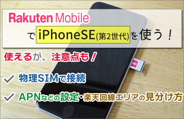 iPhoneSE(第2世代)は、楽天モバイルで使えるが注意点も!APN設定・楽天回線エリア見分け方も解説!
