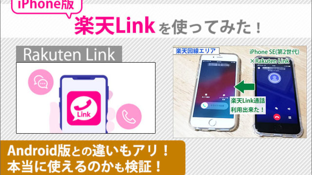 iPhone版楽天Linkを使ってみた!Android版との違いもアリ!本当に使えるのかも検証!