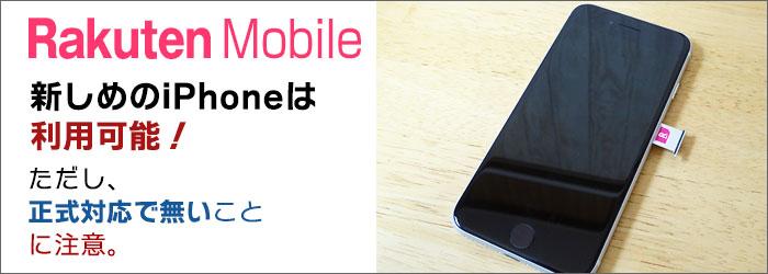 楽天モバイルでは、新しめのiPhoneは利用可能。正式対応で無いことに注意。
