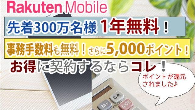 楽天モバイルキャンペーン情報!1年無料+事務手数料無料+さらに5,000ポイント進呈!おトクに契約するならコレ!