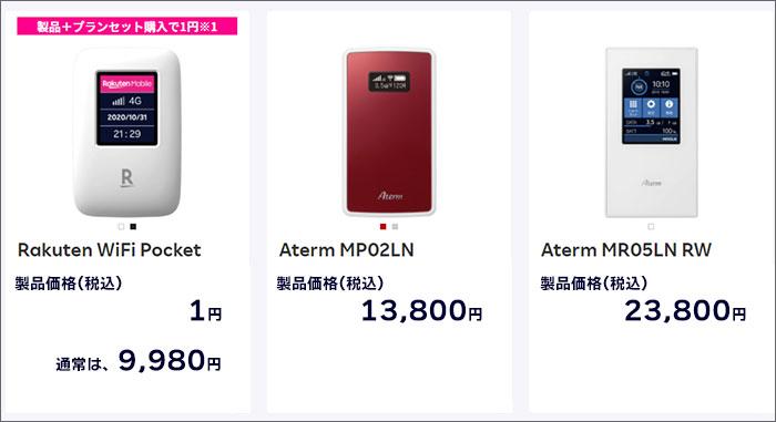 楽天モバイル販売中のモバイルルーター