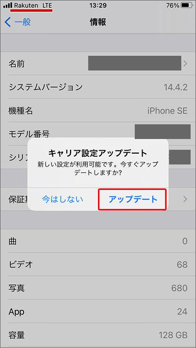 楽天モバイルキャリア設定アップデート01
