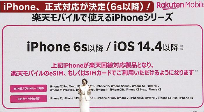 楽天モバイル、iPhone6s正式対応!