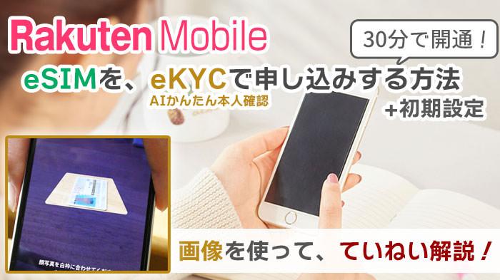 【30分で開通】楽天モバイルeSIMを、eKYCで申し込みする方法と、初期設定の方法を、画像を使って、ていねい解説!