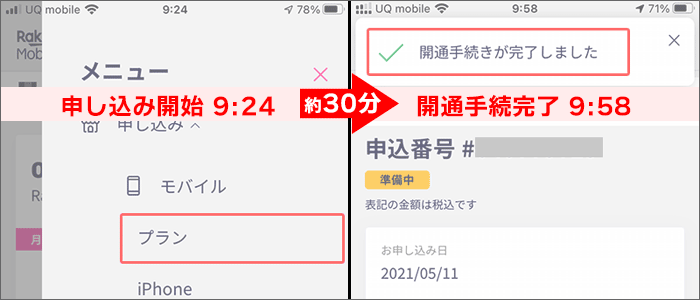 楽天モバイルeSIM、初めての申込みでしたが30分で完了!