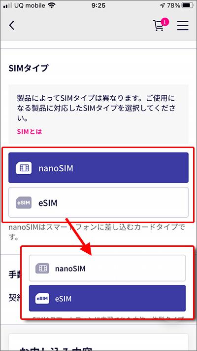 楽天モバイルの「eKYC」で「eSIMの申し込み」をする手順04