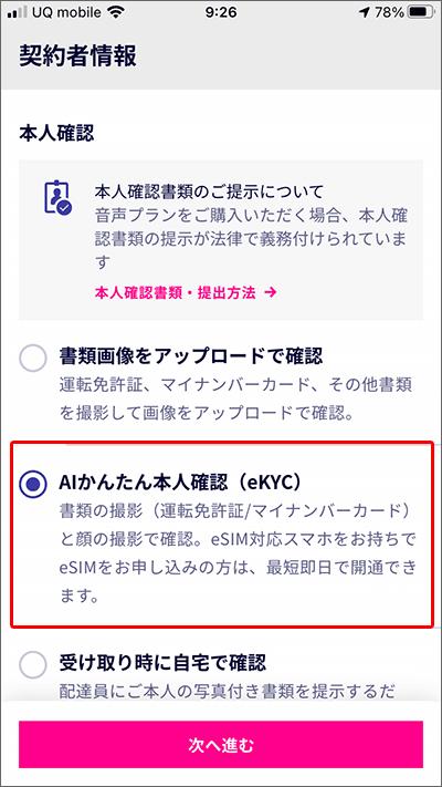 楽天モバイルの「eKYC」で「eSIMの申し込み」をする手順06