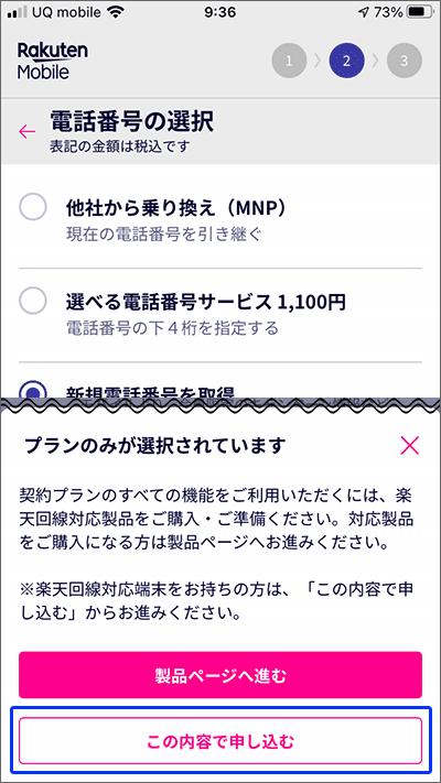 楽天モバイルの「eKYC」で「eSIMの申し込み」をする手順31