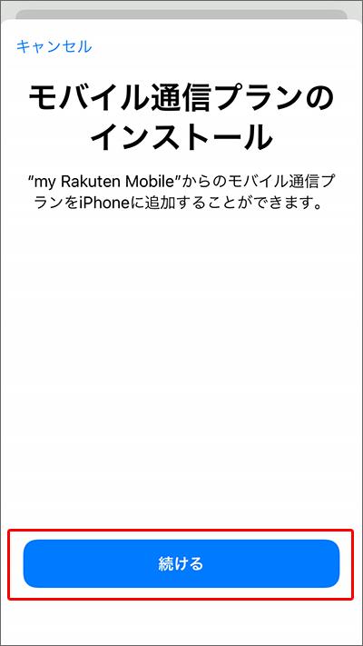 楽天モバイル「eSIMの初期設定」と、「開通」までの手順01