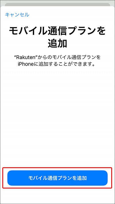 楽天モバイル「eSIMの初期設定」と、「開通」までの手順02