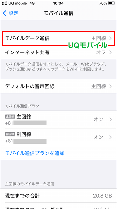 データ通信「主回線・副回線」の切り替え(iPhone)の手順03